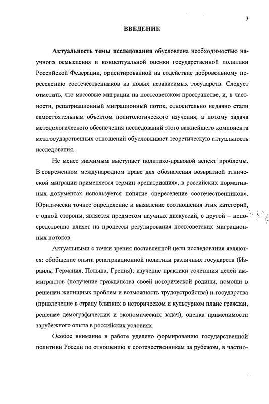 Содержание Переселение российских соотечественников из постсоветских государств : политико-правовой анализ