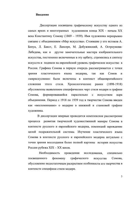 Содержание Феномен графического искусства К.А. Сомова в контексте развития русского и европейского стиля модерн