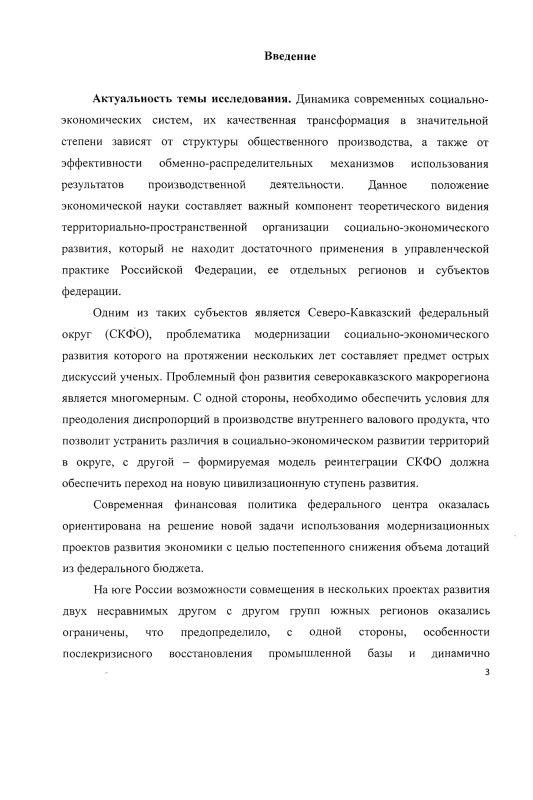 Содержание Социально-экономическое развитие макрорегиона: модернизация хозяйственного комплекса : на примере Северо-Кавказского федерального округа