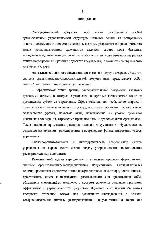 Содержание Возникновение и развитие распорядительной документации в России в XYI - начале XX вв.