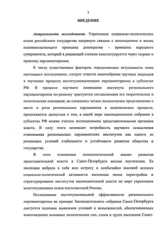 Содержание Представительная власть в региональном политическом процессе : проблема институциональной эффективности в условиях политического пространства Санкт-Петербурга