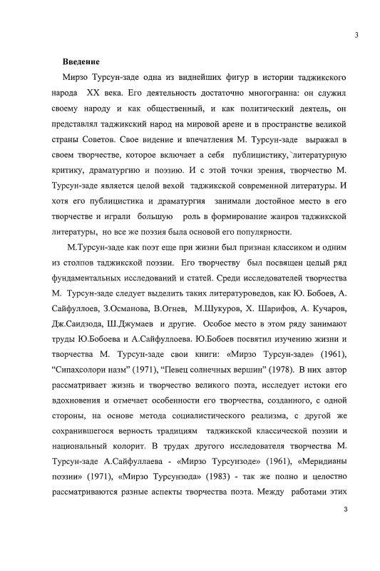 Содержание Эволюция лирического героя в поэзии М. Турсун-заде