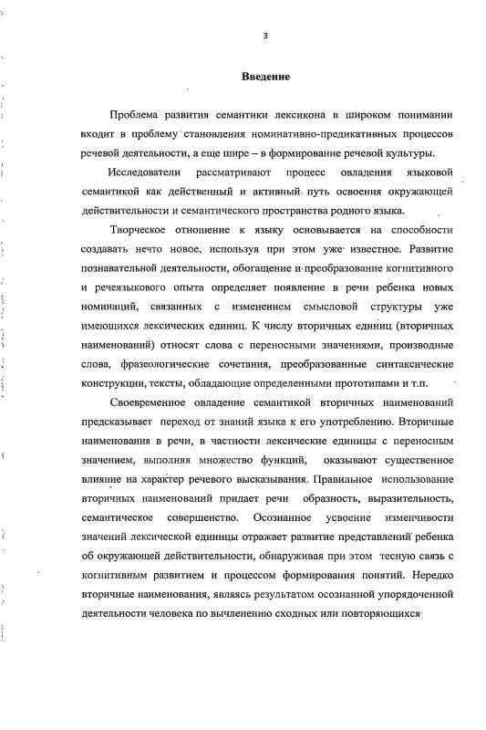 Содержание Овладение семантикой вторичных наименований учащимися школы V вида