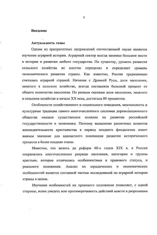 Содержание Половники на Европейском Севере России в конце XVIII - второй трети XIX в.
