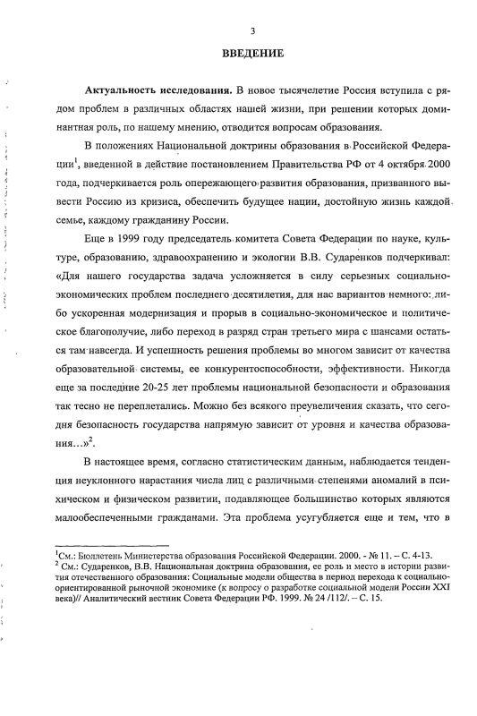 Содержание Деятельность отечественного государства в области специального (коррекционного) образования : 1945-2000 гг.