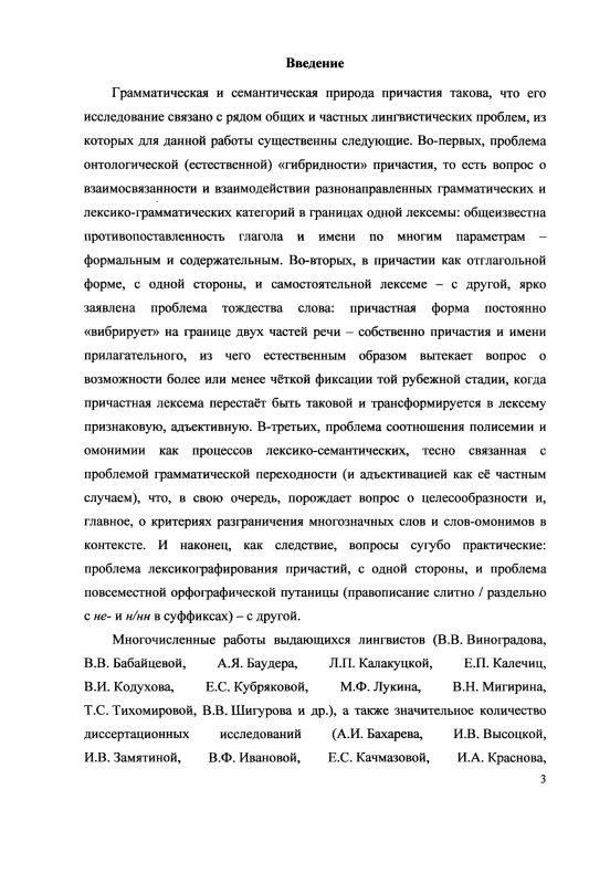 Содержание Адъективированные реализации причастий в современном русском языке