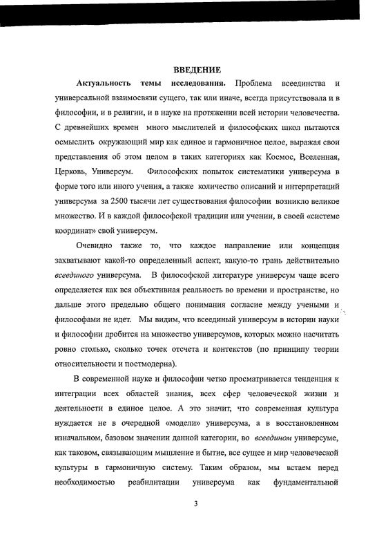 """Содержание """"Онтос"""" и """"гнозис"""" во всеедином универсуме : опыт философского анализа"""