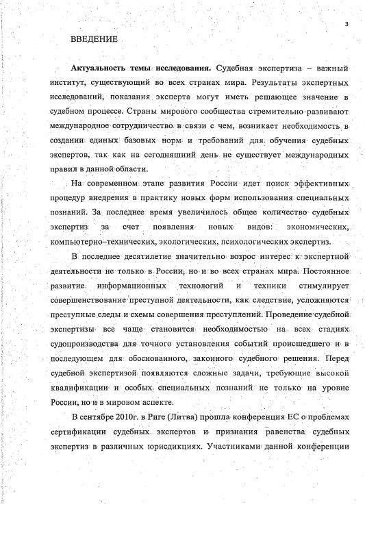 """Содержание Процессуальное действие """"Судебная экспертиза"""" в судопроизводстве стран Скандинавии и России : сравнительное исследование"""