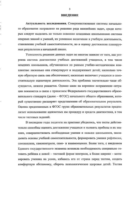 """Содержание Диагностика учебных достижений младших школьников с использованием тестовых заданий : на примере учебного предмета """"Русский язык"""""""