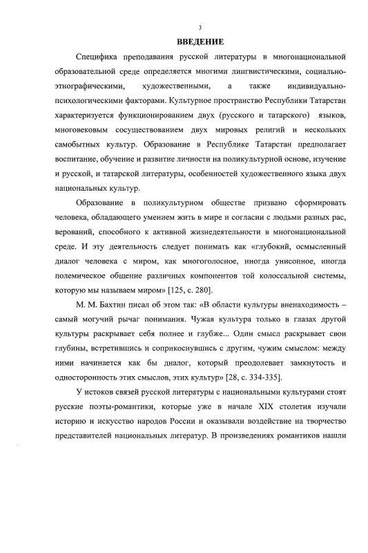 Содержание Изучение лирики Ф.И. Тютчева в контексте русского романтизма в школах Республики Татарстан