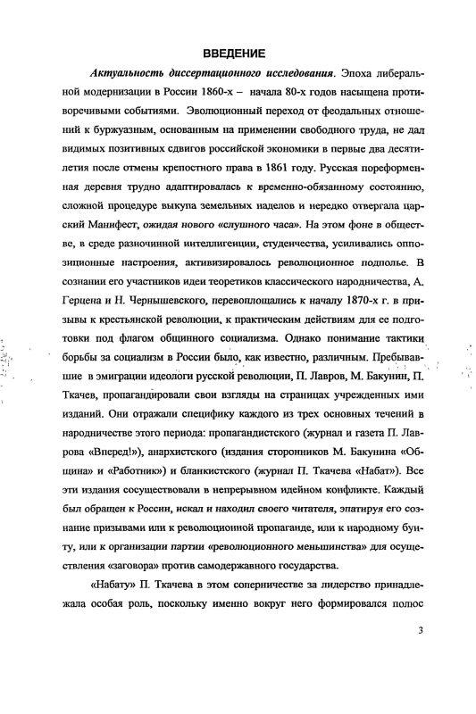 """Содержание Журнал П.Н. Ткачева """"Набат"""" в истории российского революционного движения"""