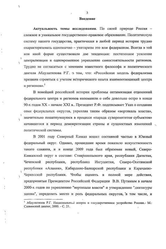 Содержание Наместничество как фактор внутренней и внешней политики России на Северном Кавказе в XVIII - начале XX века