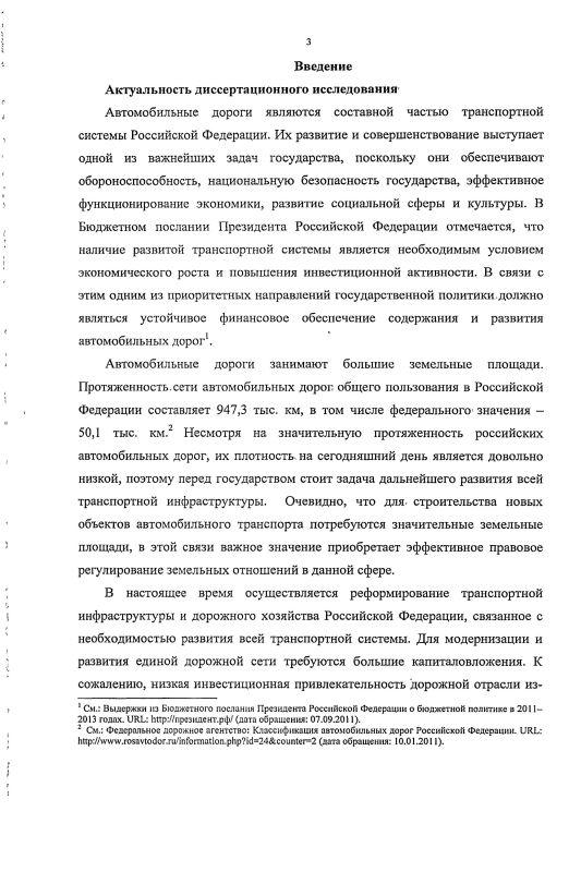 Содержание Правовой режим земель автомобильного транспорта в Российской Федерации