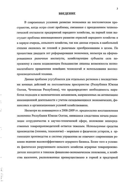 Содержание Механизм активизации инновационной деятельности в сельском хозяйстве Республики Южная Осетия