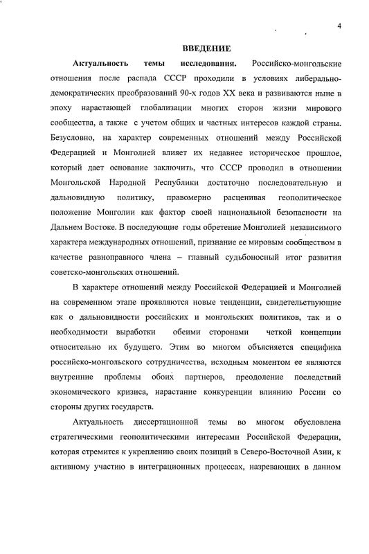 Содержание Российско-монгольские отношения в конце XX - начале XXI вв.