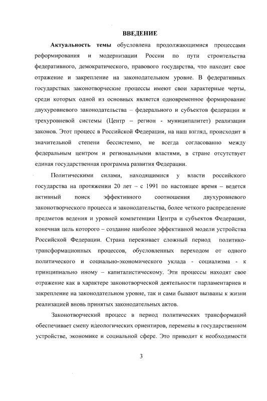 Содержание Законотворчество как форма выражения государственной политики в Российской Федерации