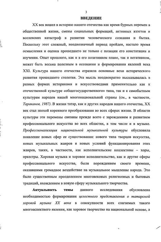 Содержание Татарская хоровая культура XX века: история развития, композиторское творчество