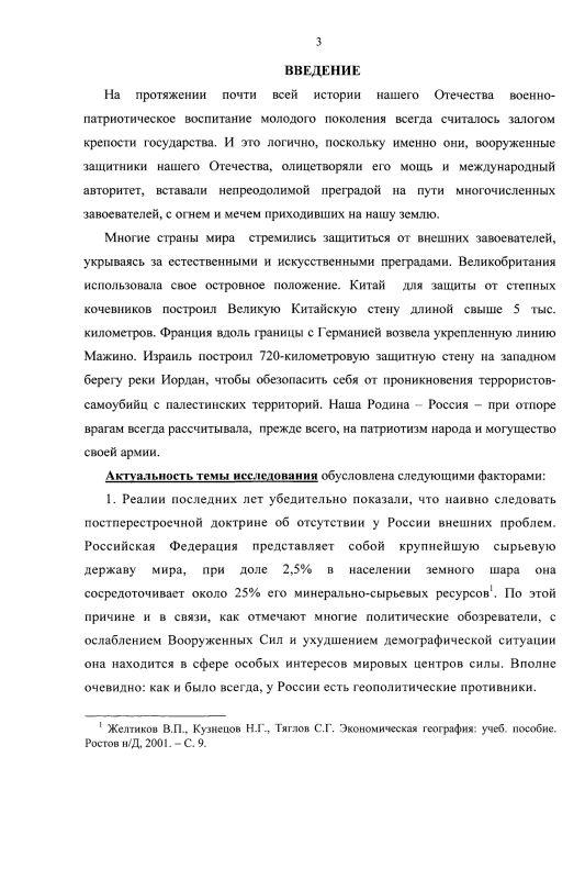Содержание Начальная военная подготовка учащихся средних общеобразовательных школ Западной Сибири : 1968-1991 гг.