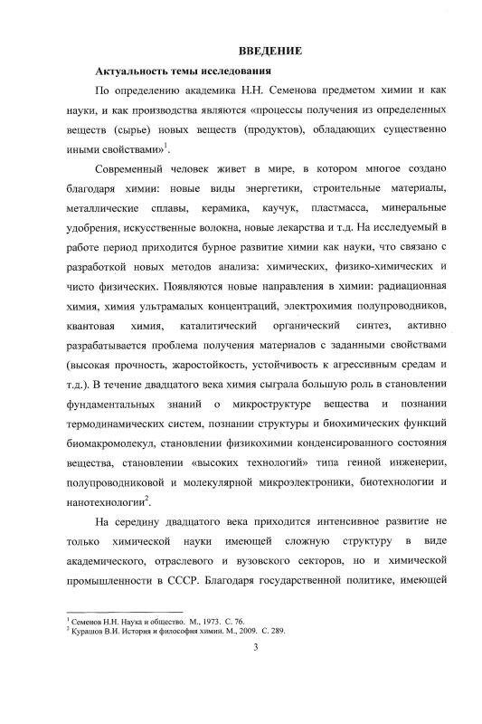 Содержание Организация химической науки на Урале в 1945-1965 гг.