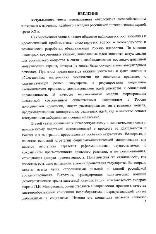 Содержание Трансформация политических позиций кадетской интеллигенции в 1917 - первой половине 1930 гг.