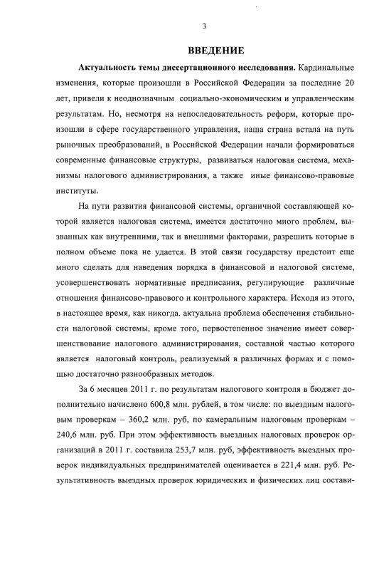 Содержание Правовое регулирование налогового контроля в Российской Федерации