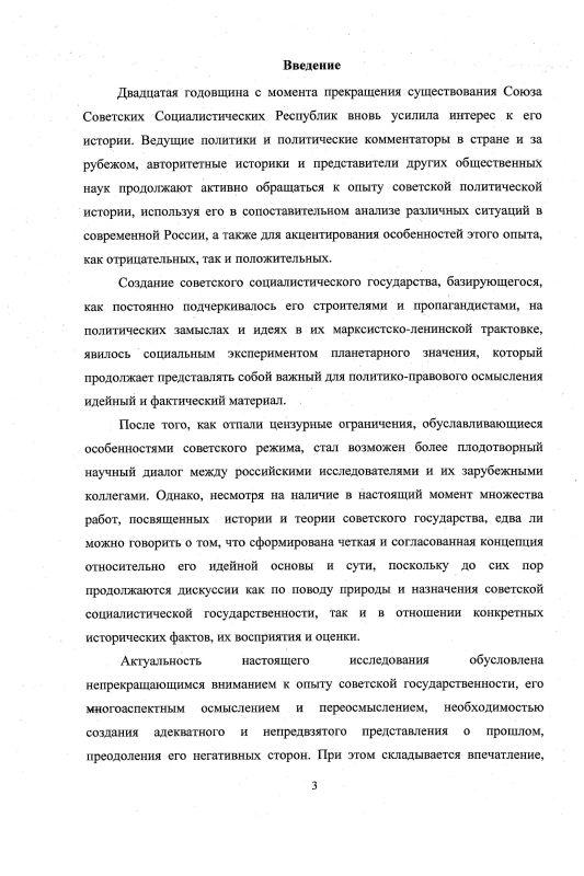Содержание Советское социалистическое государство : идея и политико-институциональное воплощение