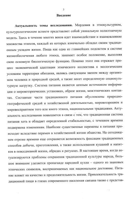 Содержание Традиционная культура питания русского населения Мордовии : конец XIX - начало XXI вв.