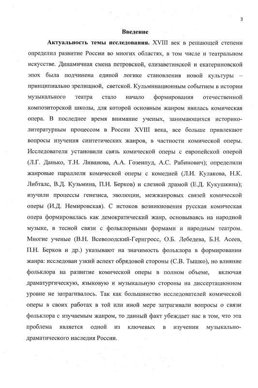 Содержание Фольклорные традиции в русской комической опере последней трети XVIII века