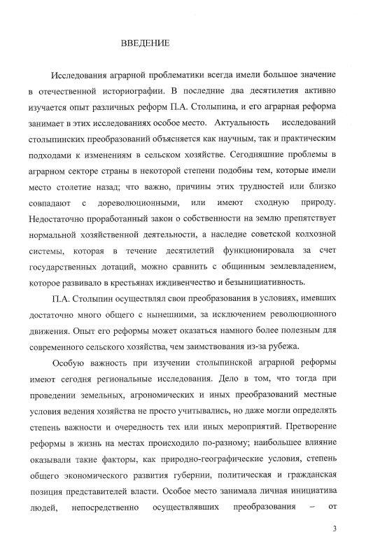 Содержание Реализация аграрной реформы П.А. Столыпина во Владимирской и Костромской губерниях в 1906 - 1914 гг.