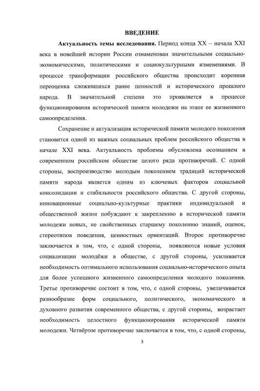 Содержание Функционирование исторической памяти в жизненном самоопределении выпускников школ современной России : по материалам социологических исследований в Алтайском крае