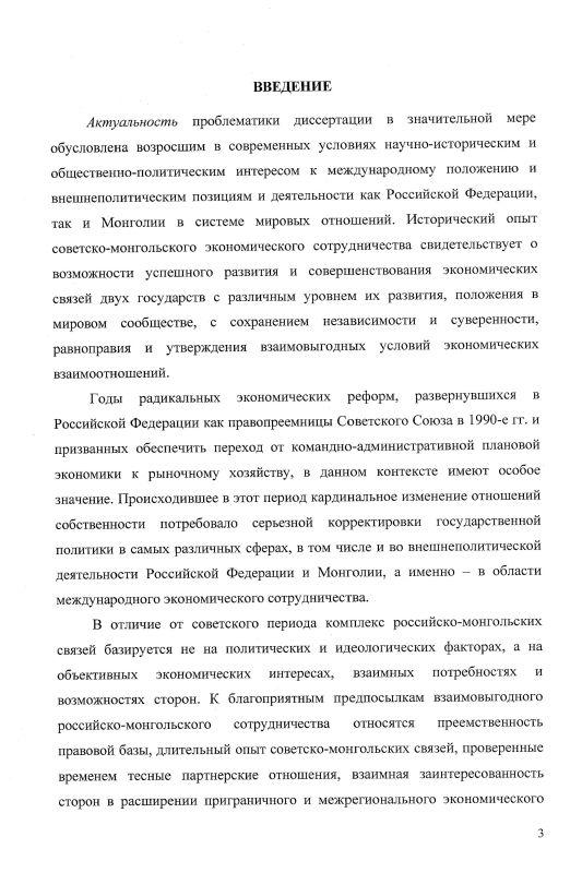 Содержание Исторический опыт экономического сотрудничества СССР/России и Монголии : 1921-2000-е гг.