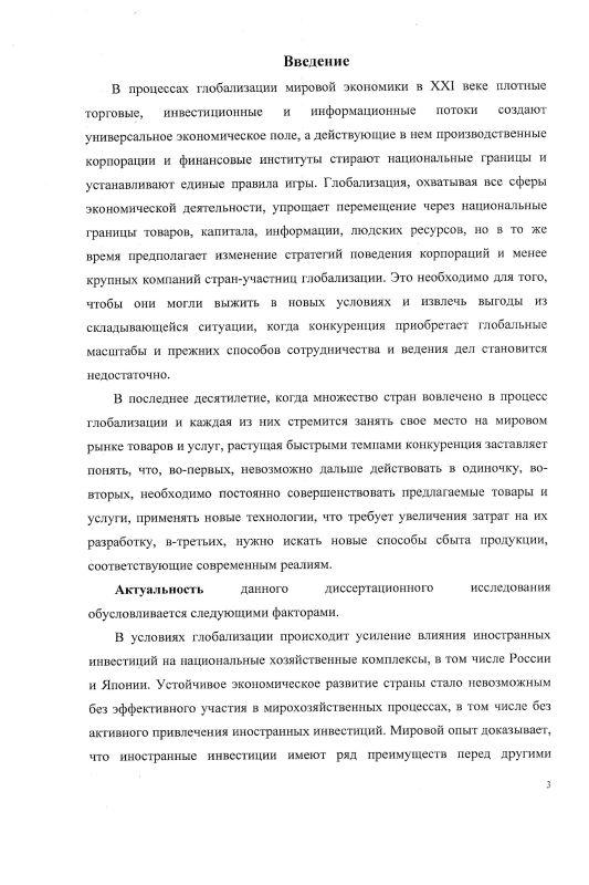 Содержание Проблемы и тенденции российско-японского инвестиционного сотрудничества : 2000-2010 гг.