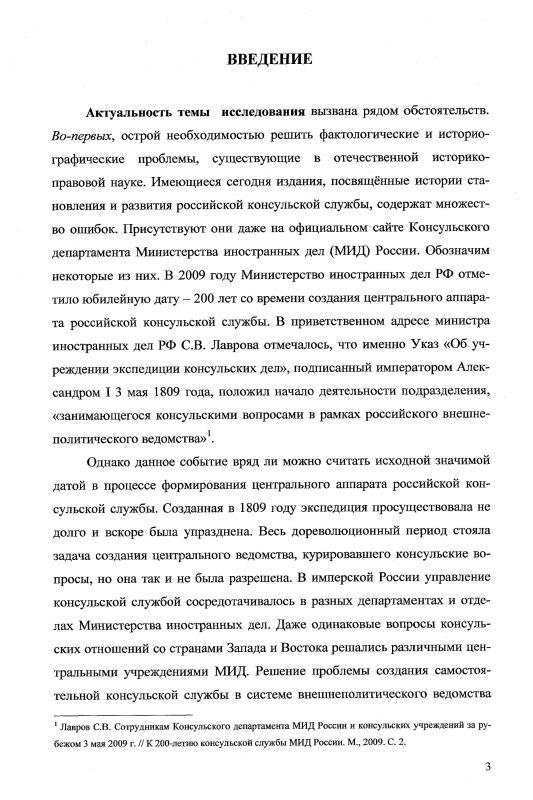 Содержание Советская консульская служба 1917-1991 гг. : историко-правовое исследование