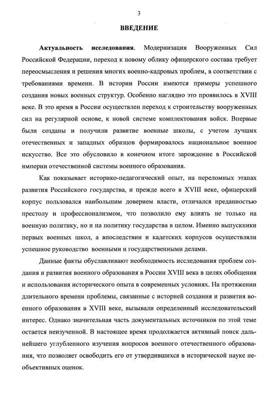 Содержание Становление и развитие военного образования в россии XVIII века