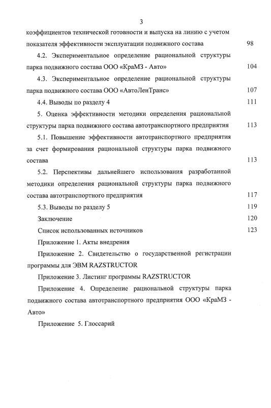Содержание Методика определения рациональной структуры парка АТП на основе комплексного показателя
