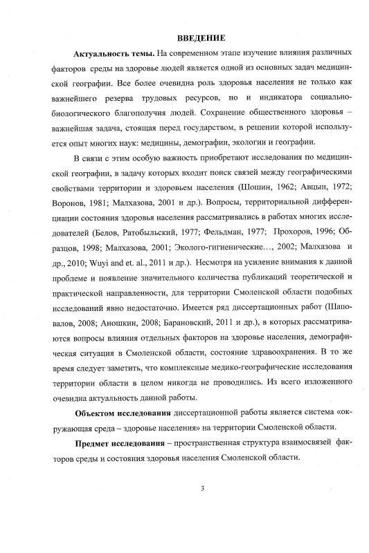 Содержание Влияние природных и антропогенных факторов на здоровье населения Смоленской области