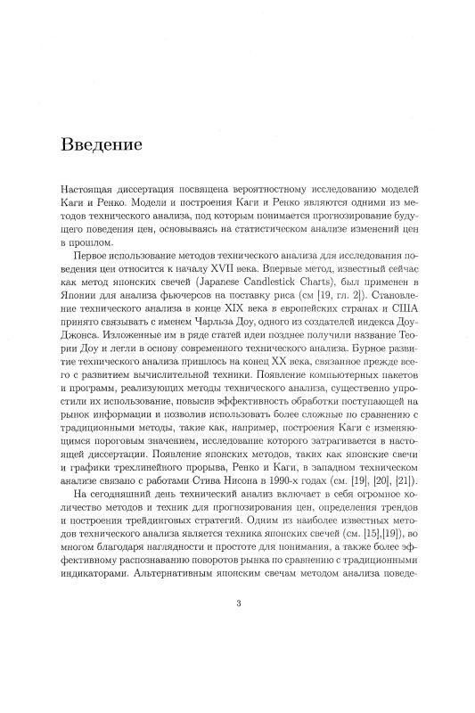 Содержание О стохастических свойствах моделей Каги и Ренко