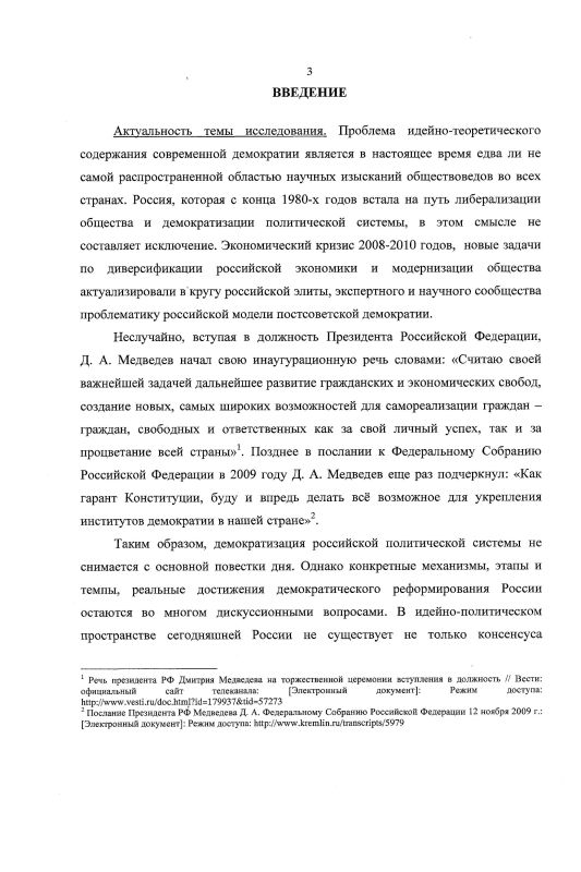 Содержание Теоретические модели демократии в постсоветской России