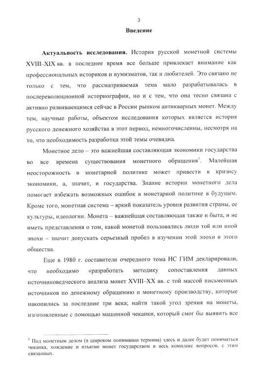 Содержание Законодательные источники по истории монетного дела в России в 1700 - 1810 гг.