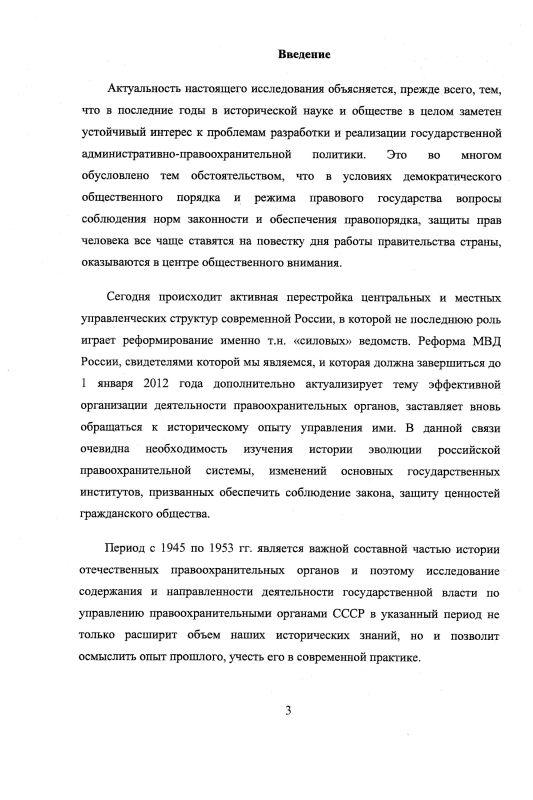 Содержание Структура и кадровая политика органов внутренних дел СССР в 1945 - 1953 гг.