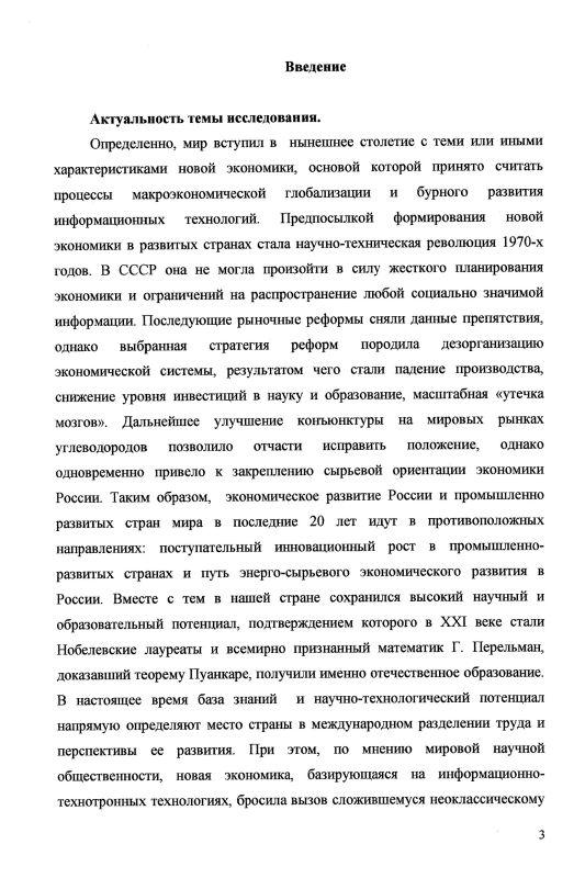 Содержание Институциональные особенности современного развития российской экономической системы