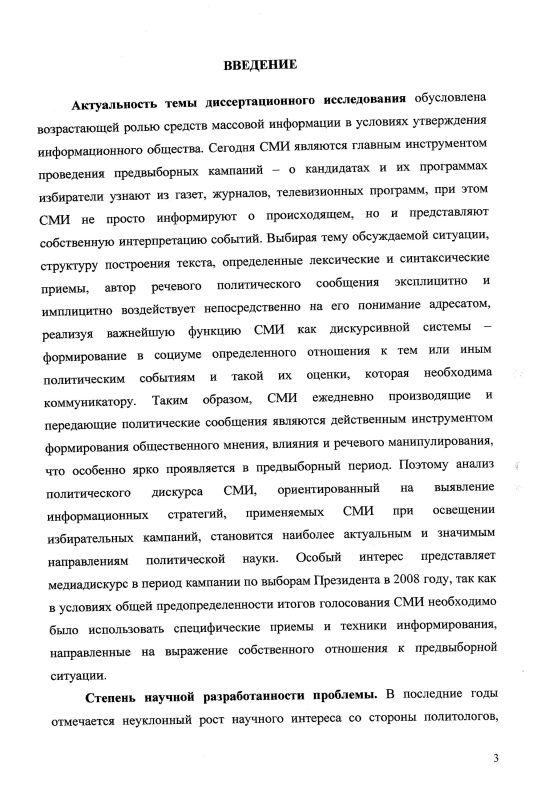Содержание Политический дискурс российских СМИ в период выборов президента 2008 г.