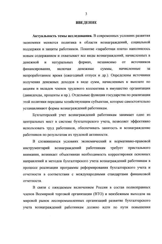 Содержание Бухгалтерский учет вознаграждений работникам лесопромышленных организаций
