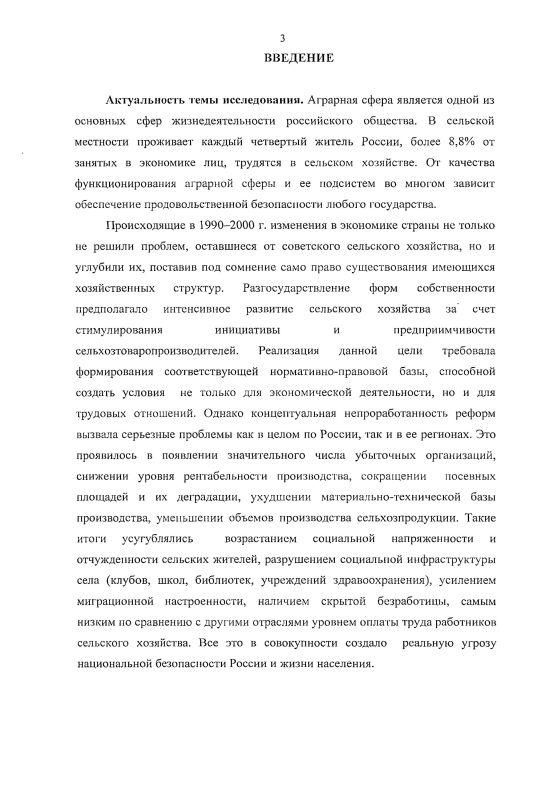 Содержание Трансформация социально-трудовых отношений в аграрной сфере : на материалах Республики Башкортостан