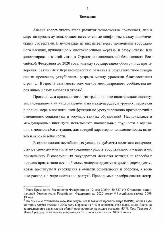 Содержание Институт политического руководства Вооруженными Силами Российской Федерации
