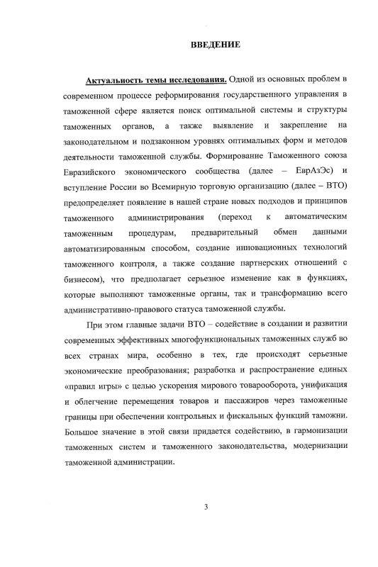 Содержание Административно-правовой статус таможенных органов Российской Федерации