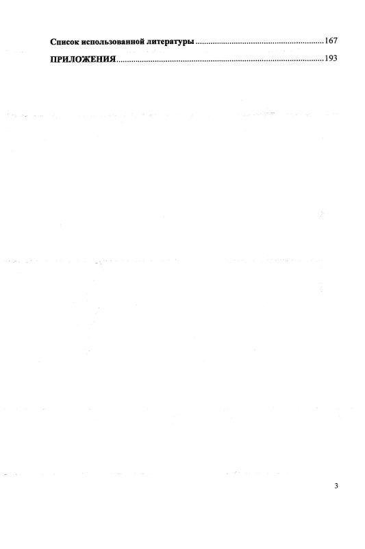 """Содержание Методика обучения профессионально ориентированному устному общению студентов бакалавриата на основе лингвокультурологического подхода : направление подготовки 031900 """"Международные отношения"""", немецкий язык"""