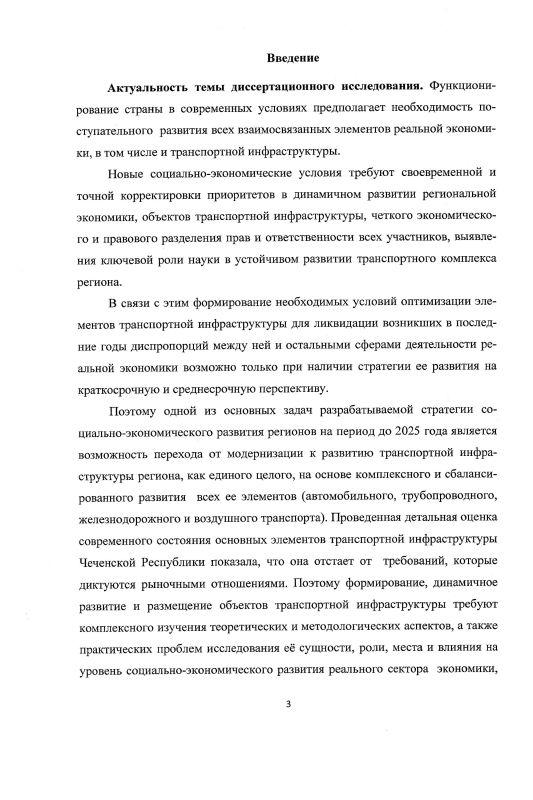 Содержание Формирование и развитие региональной транспортной инфраструктуры : на материалах Чеченской Республики