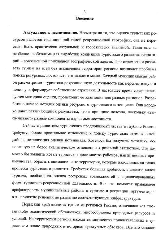 Содержание Оценка и географический анализ ресурсного потенциала природно-ориентированного туризма : на примере Пермского края