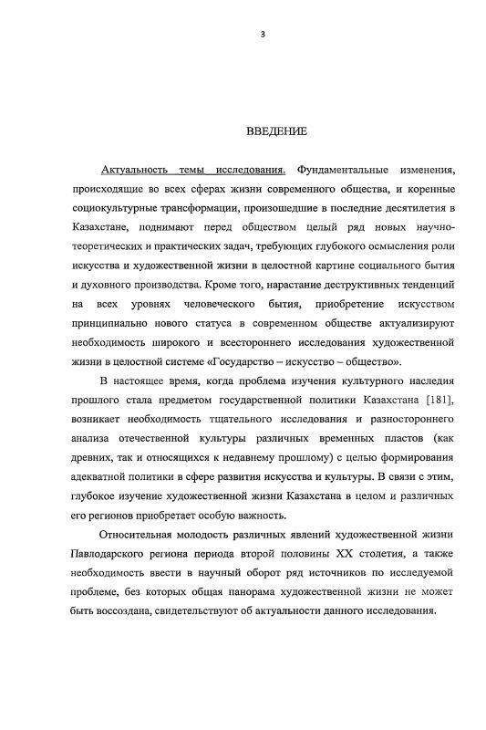 Содержание Художественная жизнь Павлодарского региона 40-80-х годов XX века